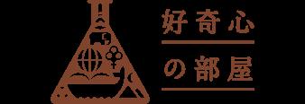 好奇心の部屋ロゴ